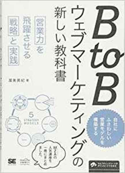 BtoBウェブマーケティングの新しい教科書