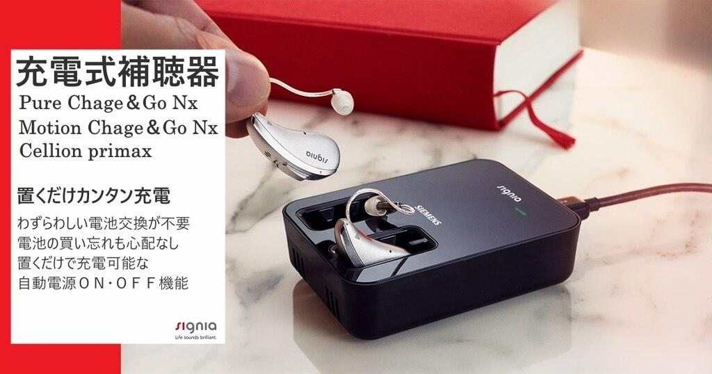 シバントス充電式補聴器 メガネハット