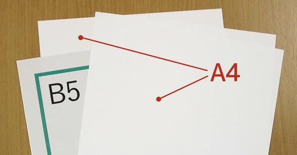 A4用紙の間に、B5用紙を挟む
