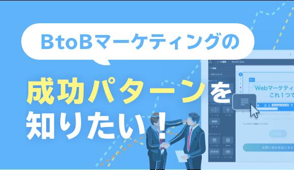 ferret Oneで、BtoBマーケティングの成功パターンを知りたい!