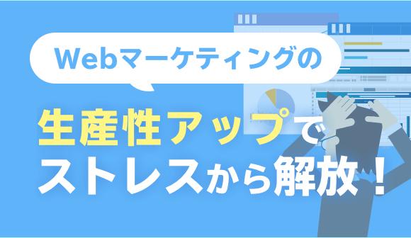 ferret Oneで、Webマーケティングの生産性アップでストレスから解放!