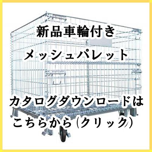 新品車輪付きメッシュパレット_カタログダウンロード