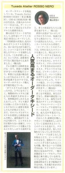 ブライダル産業新聞20190121オーダータキシード横山宗生2