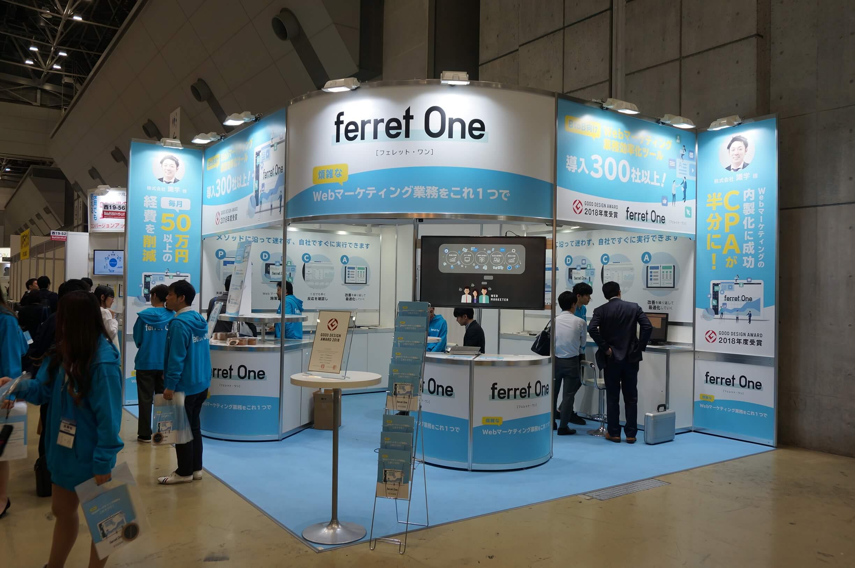 Web&デジタル マーケティング EXPO ferret Oneのブース