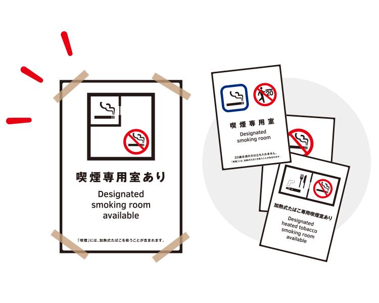喫煙室の標識掲示義務
