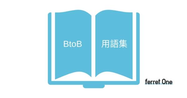 BtoBマーケティング用語集