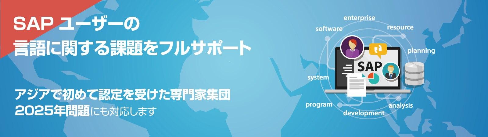 SAP ユーザーの 言語に関する課題をフルサポート  アジアで初めて認定を受けた専門家集団