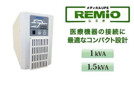 メディカルUPS REMiO(レミオ) 医療機器の接続に最適なコンパクト設計