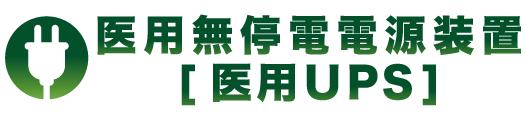医用無停電電源装置[ 医用UPS ] REMiO(レミオ)&MACHAON(マカオン)