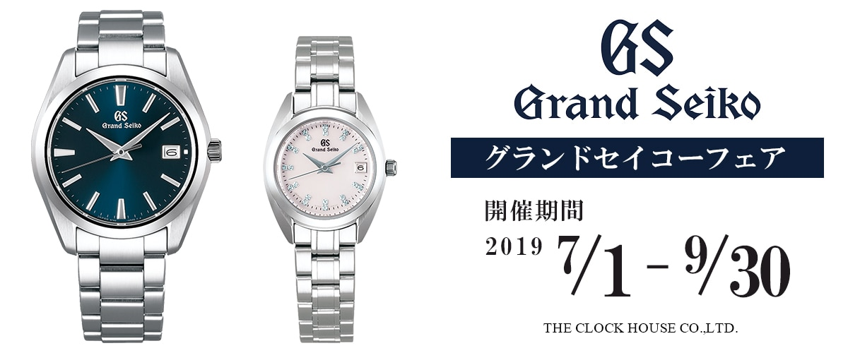 newest collection f2c64 7a535 時計専門店ザ・クロックハウス | Grand Seiko フェア 取扱店舗一覧
