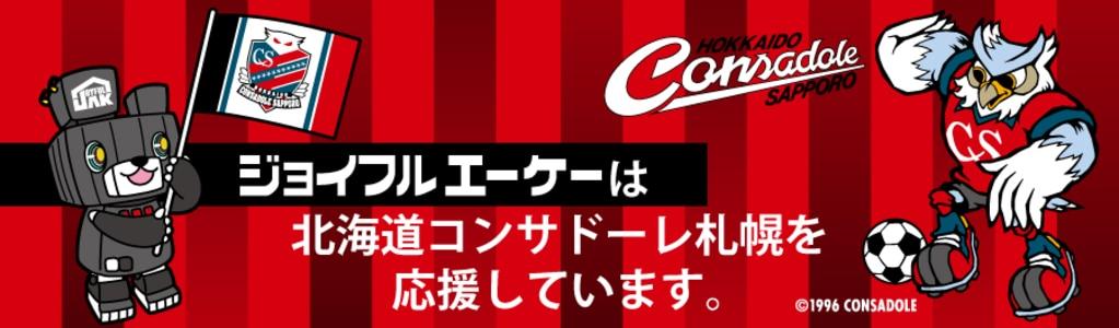 ジョイフルエーケーは北海道コンサドーレ札幌を応援しています。