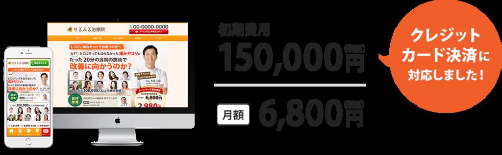 初期費用150,000円(税別)月額6,800円(税別)