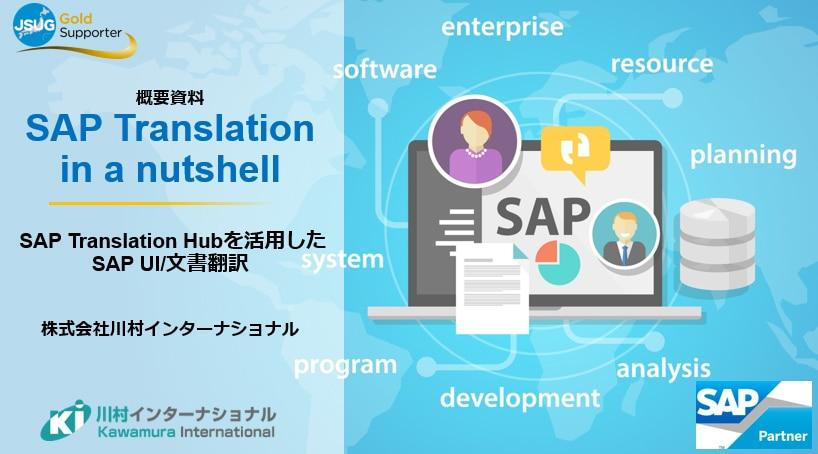 SAP関連翻訳に特化した、SAP翻訳認定会社である川村インターナショナルの利点
