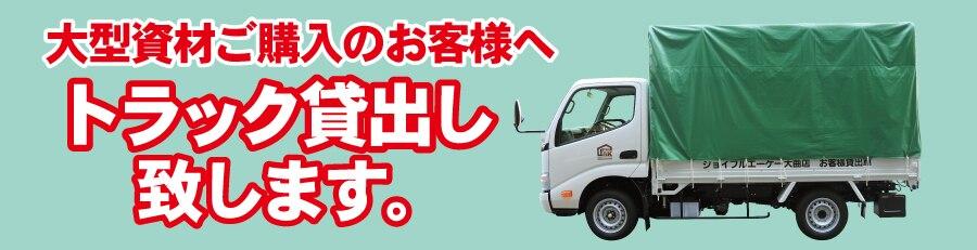 大型資材ご購入のお客様へトラック貸出しいたします。