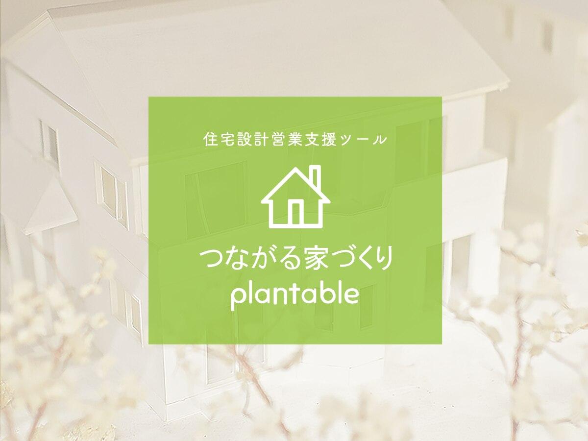 つながる家づくりplantable