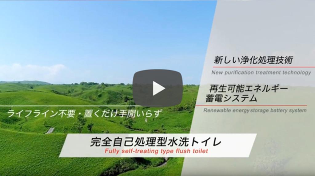 ニシム動画チャンネル「完全自己処理型水洗トイレ トワイレ」