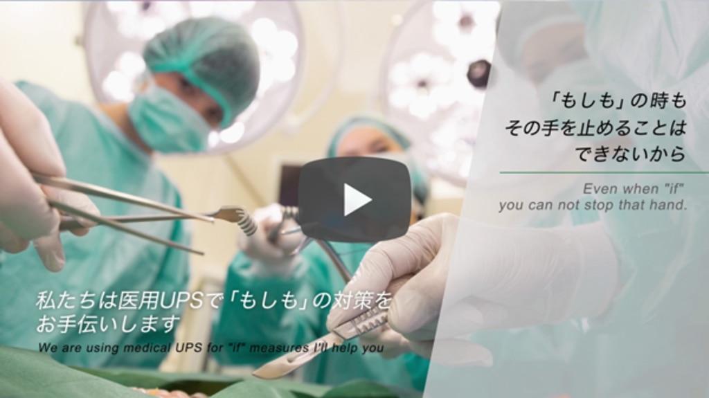 ニシム動画チャンネル「医用UPS」