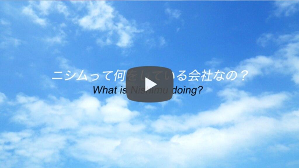 ニシム動画「営業案内・事業紹介」