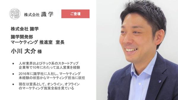 株式会社識学の小川様