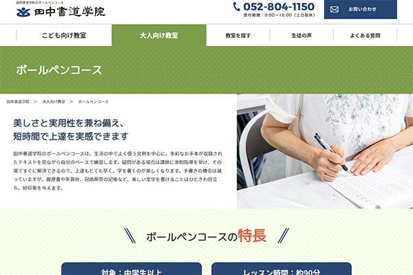 田中書道学院HPボールペンコース