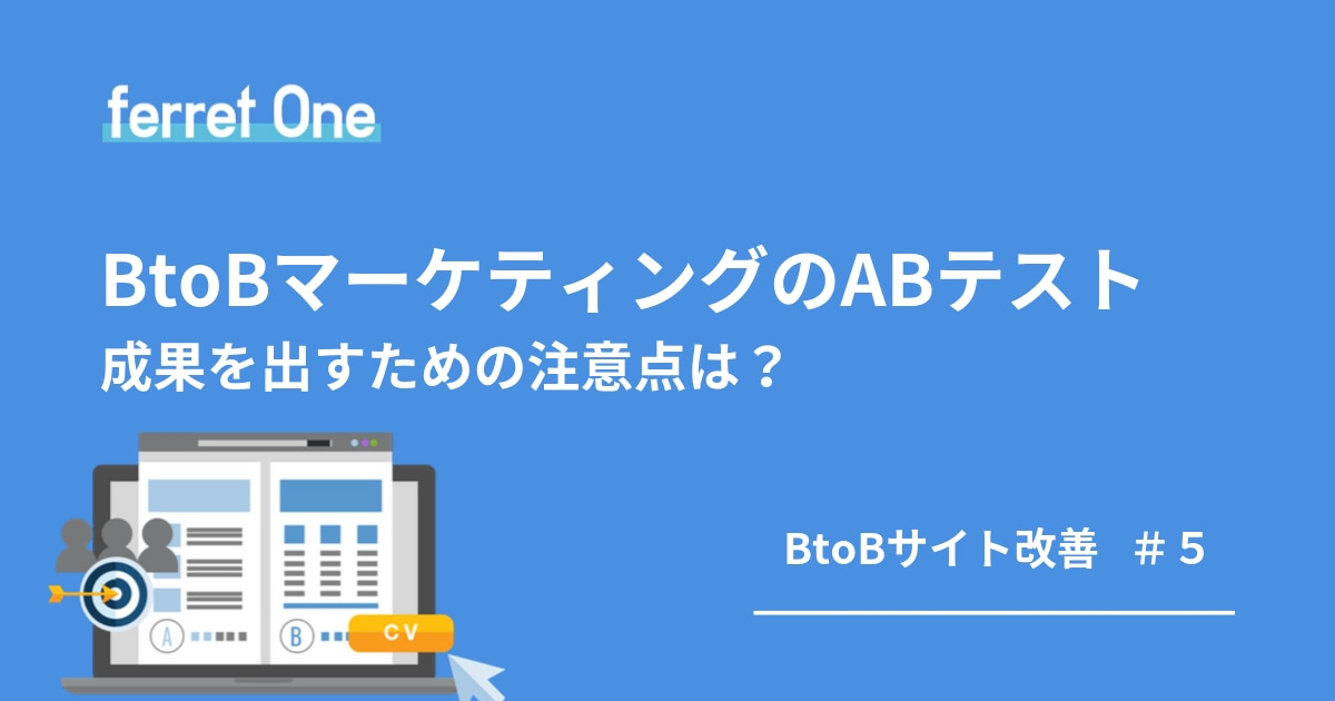 BtoBサイトのABテスト 成果を出すための注意点は?