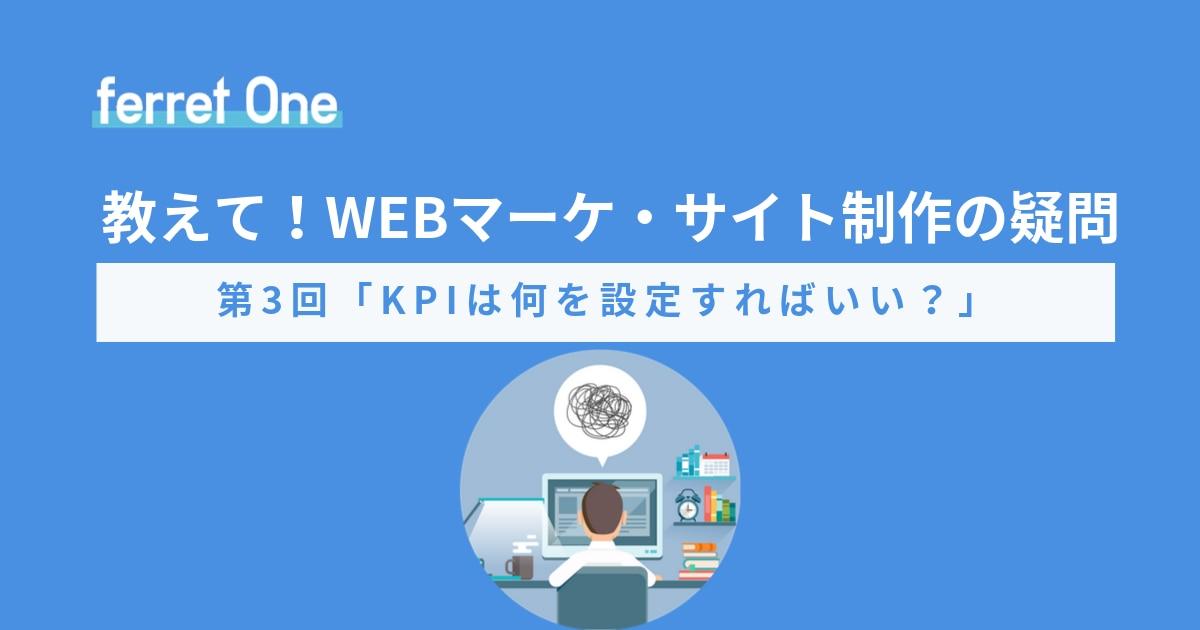 教えて!Webマーケ・サイト制作の疑問 第3回「KPIは何を設定すればいい?」