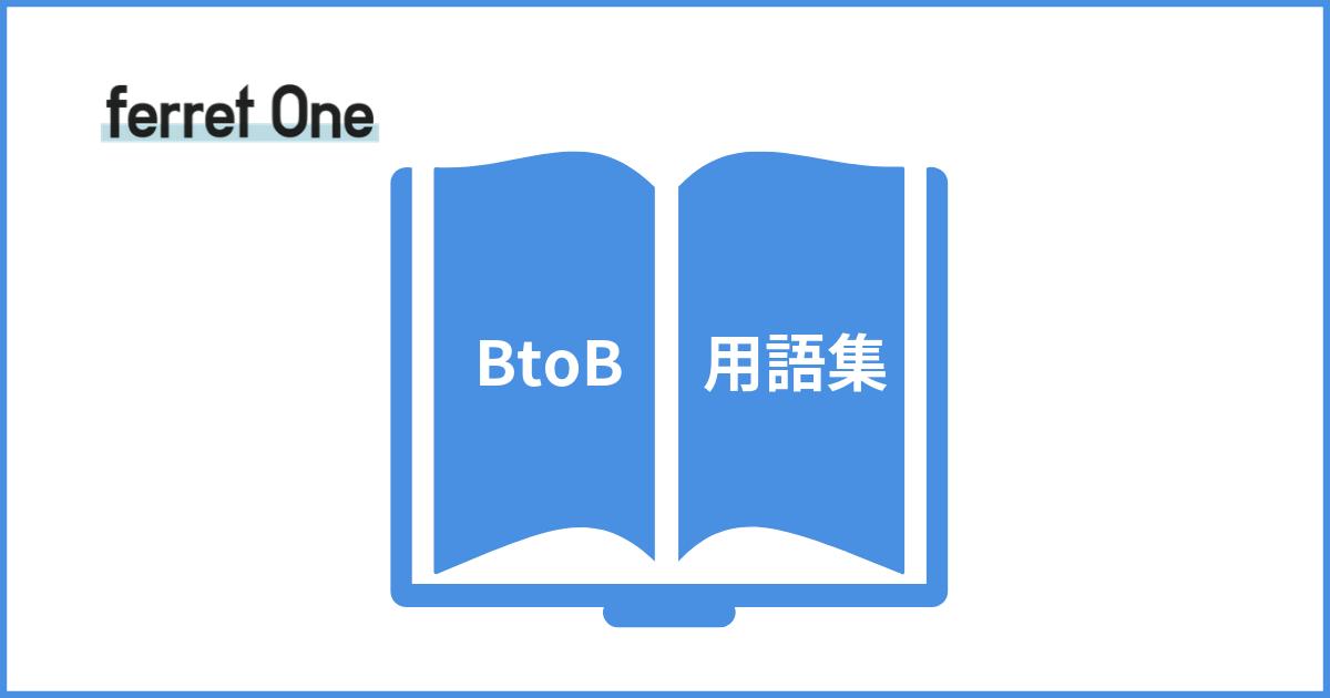 BtoB用語集