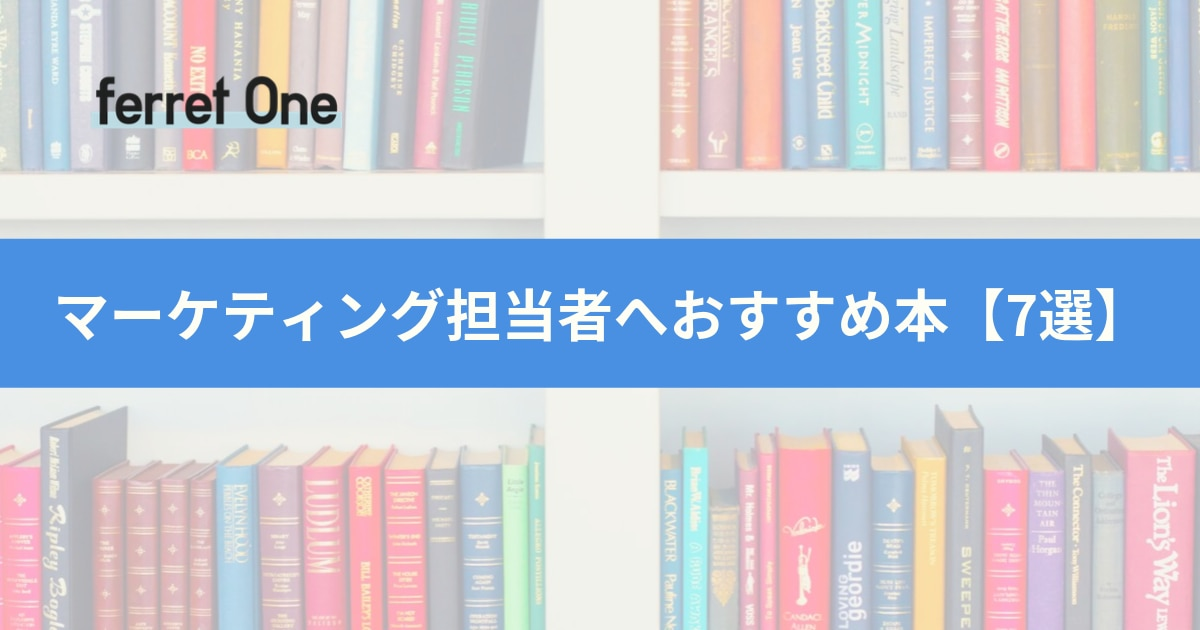 マーケティング担当者へおすすめ本7選