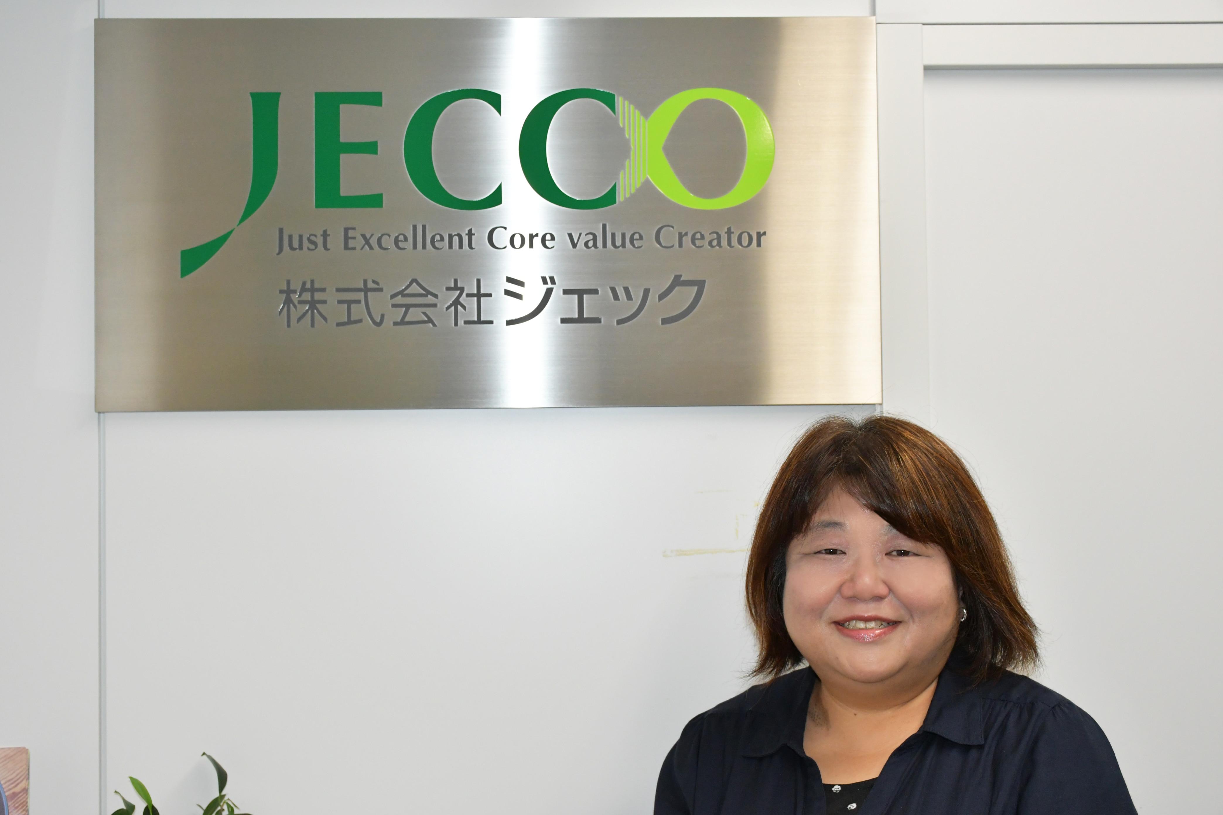株式会社ジェック小倉様