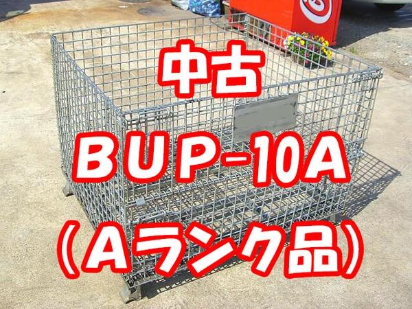 メッシュパレット_BUP-10A