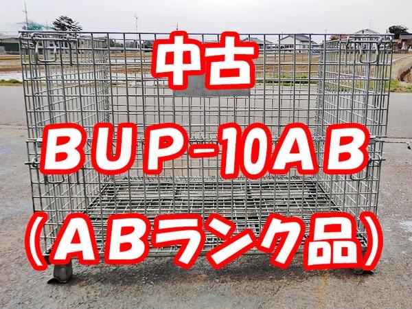 メッシュパレット_BUP-10AB