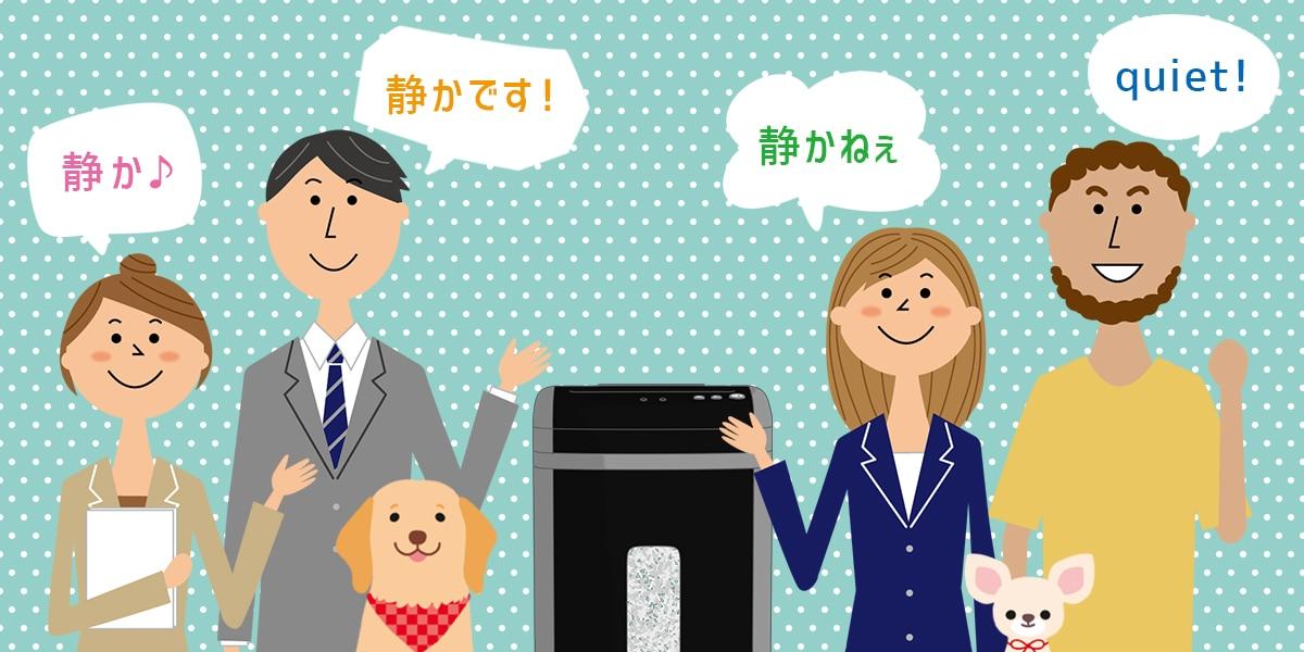 【聞けば納得】静音シュレッダーを家庭用で比較。本当に静かなおすすめ品はコレ!