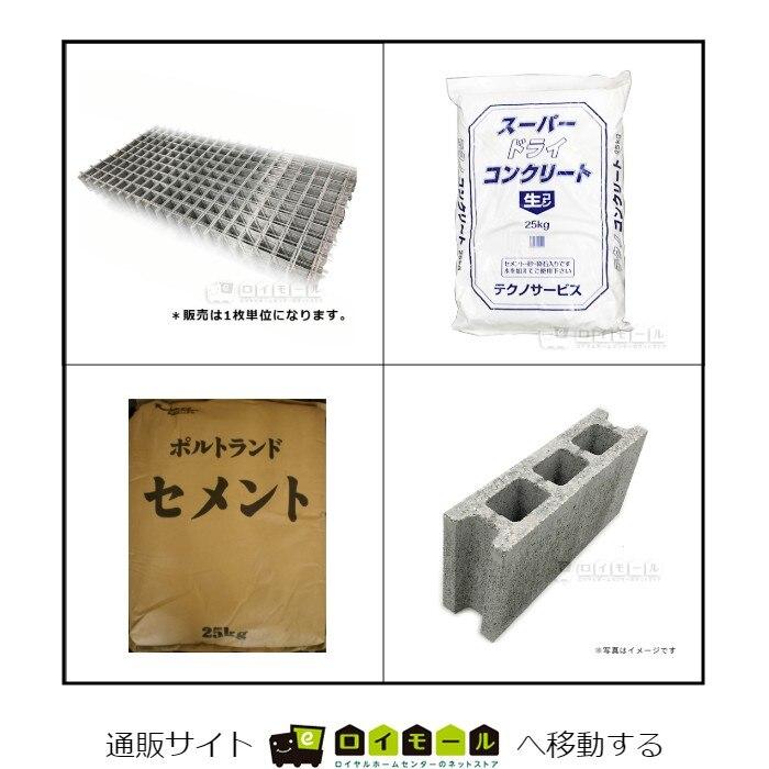 コンクリート ブロック 積み 方