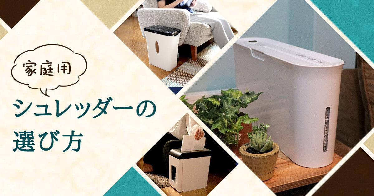 【プロがまとめた】家庭用シュレッダーの選び方