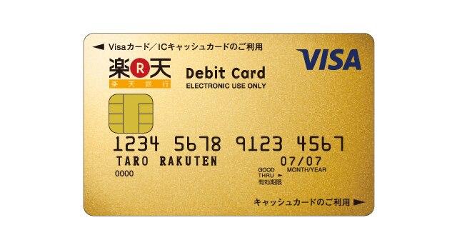 楽天銀行カード メリット