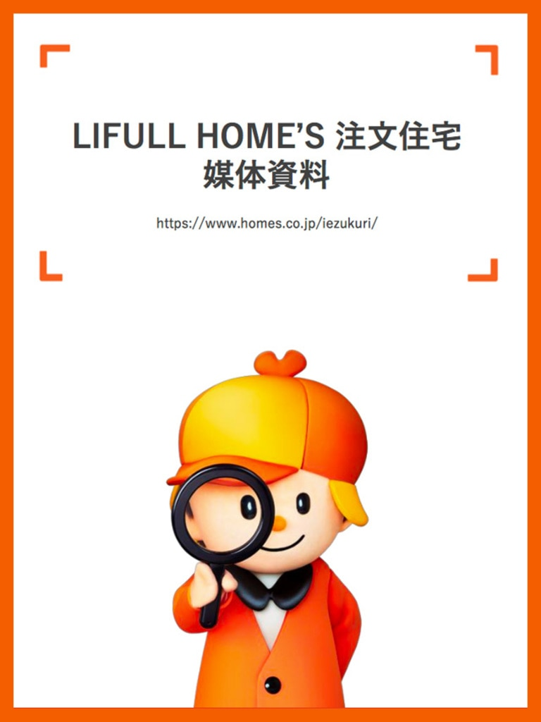 LIFULL HOME'S 注文住宅 媒体資料