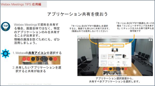 共有 やり方 画面 webex