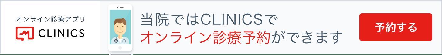 金澤むさし歯科医院のオンライン診療予約へ
