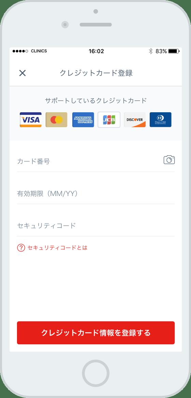 オンライン診療「クリニクス」クレジットカード登録