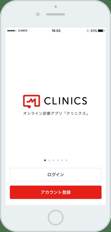 オンライン診療「クリニクス」初期画面