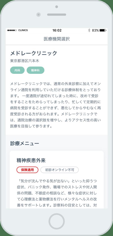 オンライン診療「クリニクス」医療機関詳細