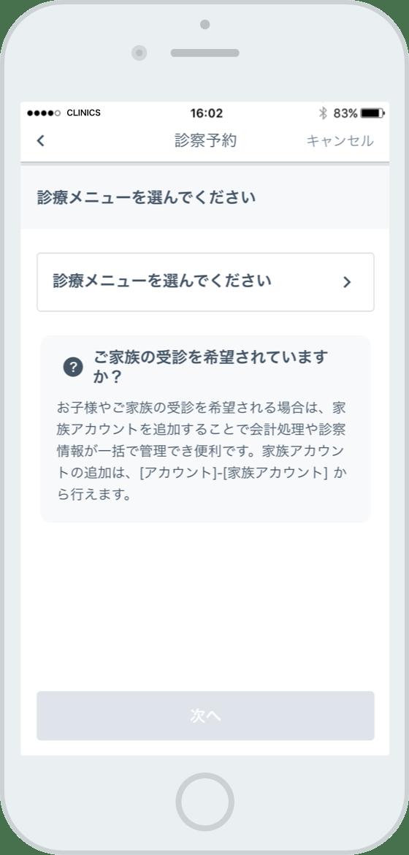 オンライン診療「クリニクス」診察予約