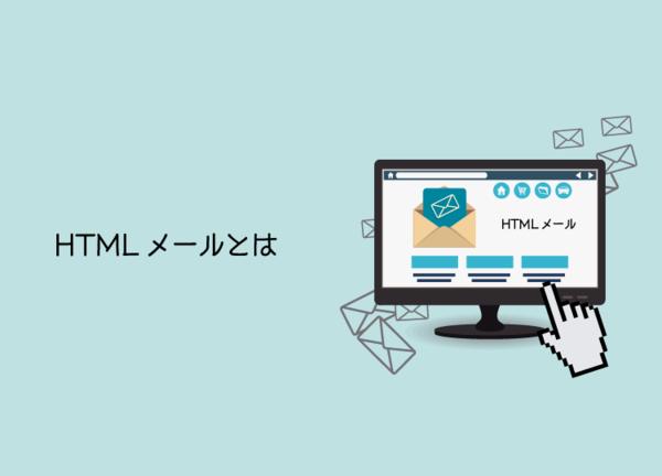 Html メール と は