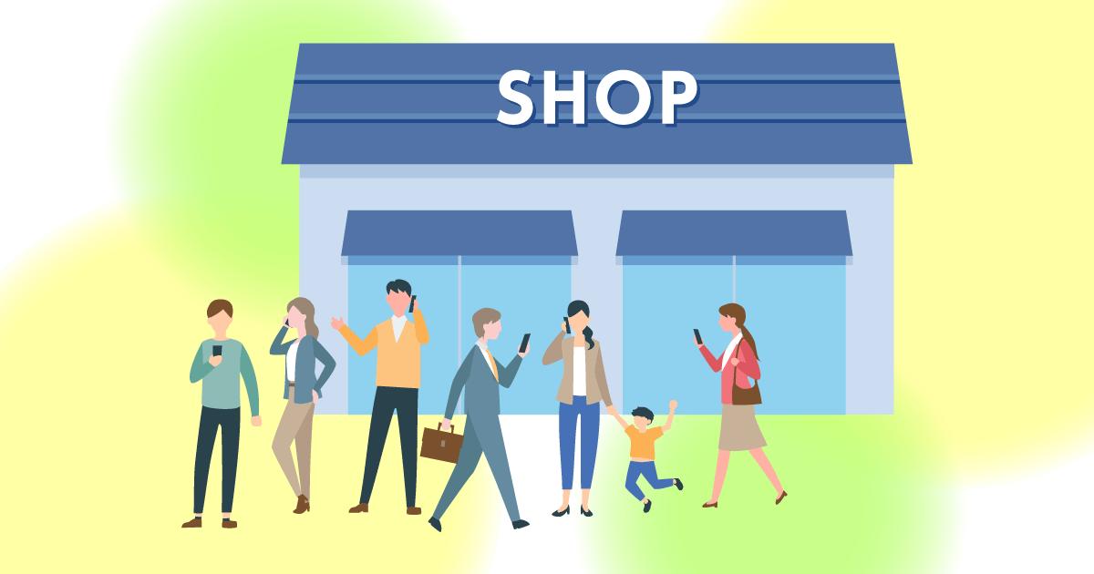 新規顧客の店舗集客効果的な方法8選