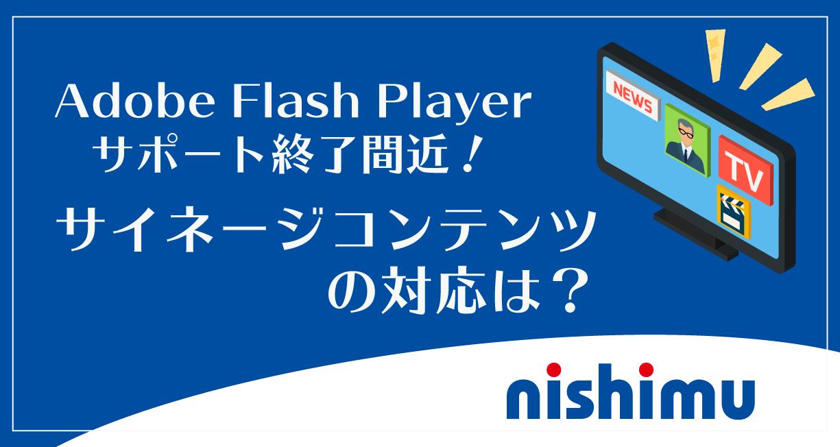 Player 終了 Flash