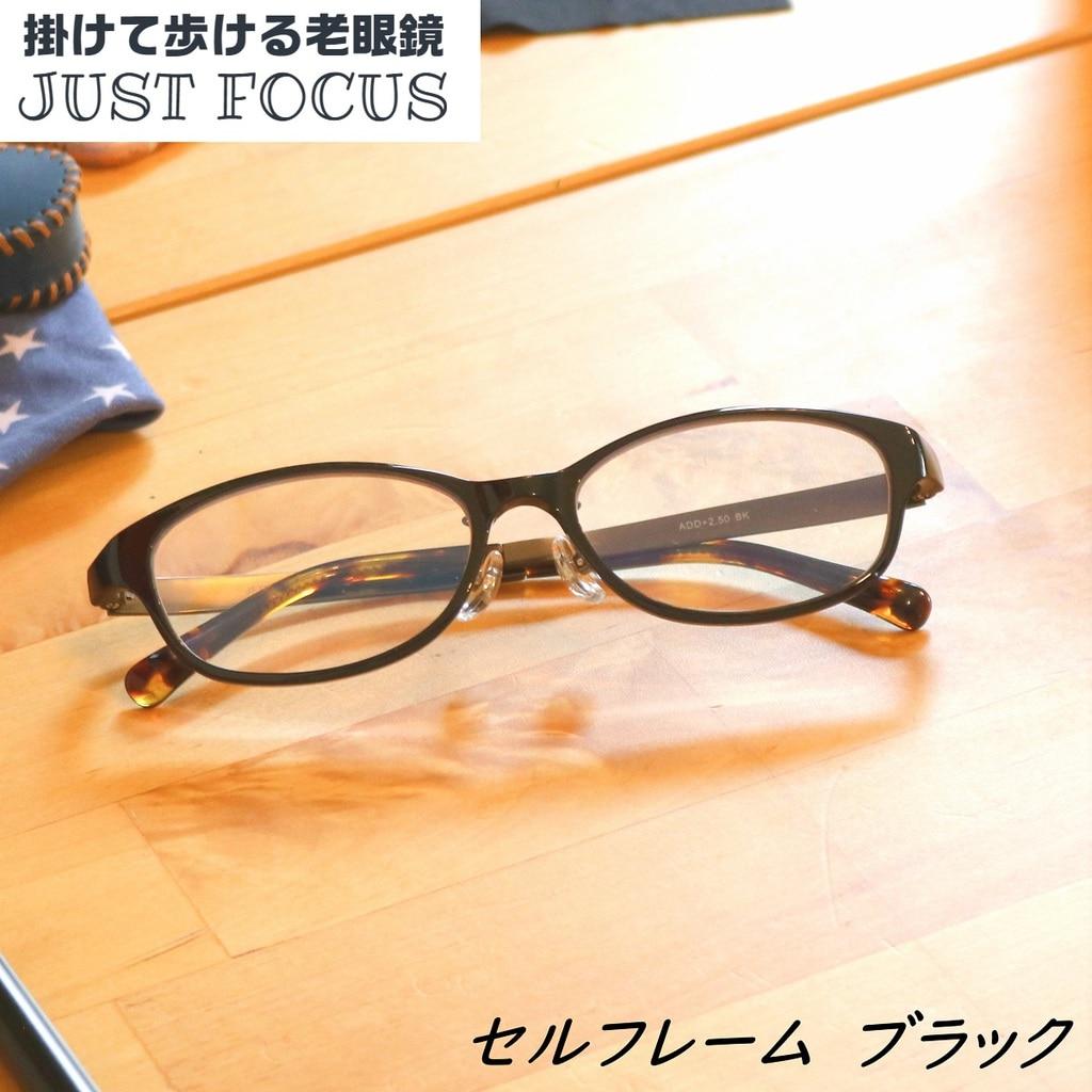 ぱなし 老眼鏡 かけ っ