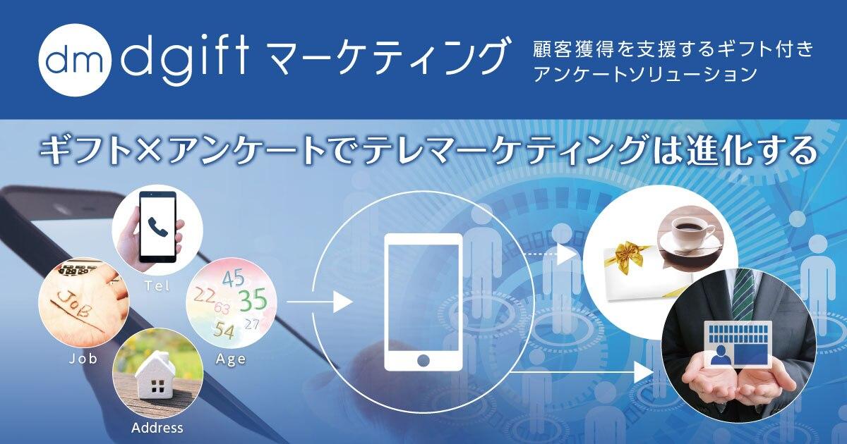 dgiftマーケティングご紹介資料