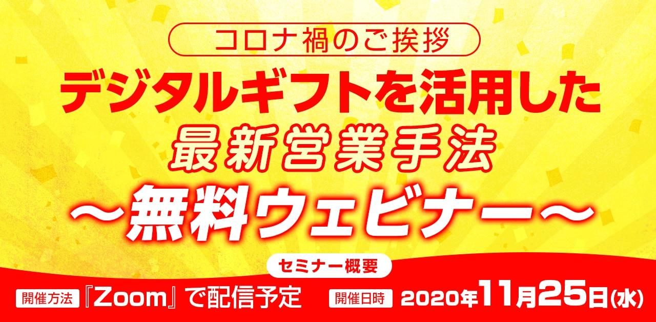 dgiftセミナー開催告知バナー201125