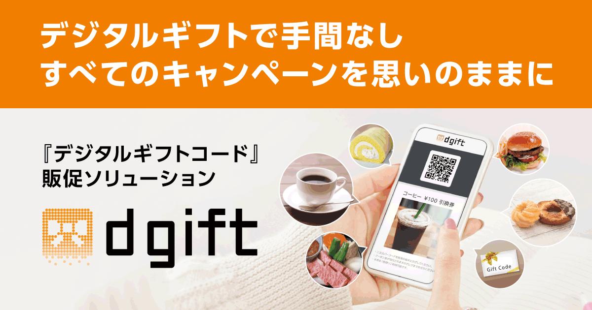 dgiftご紹介資料