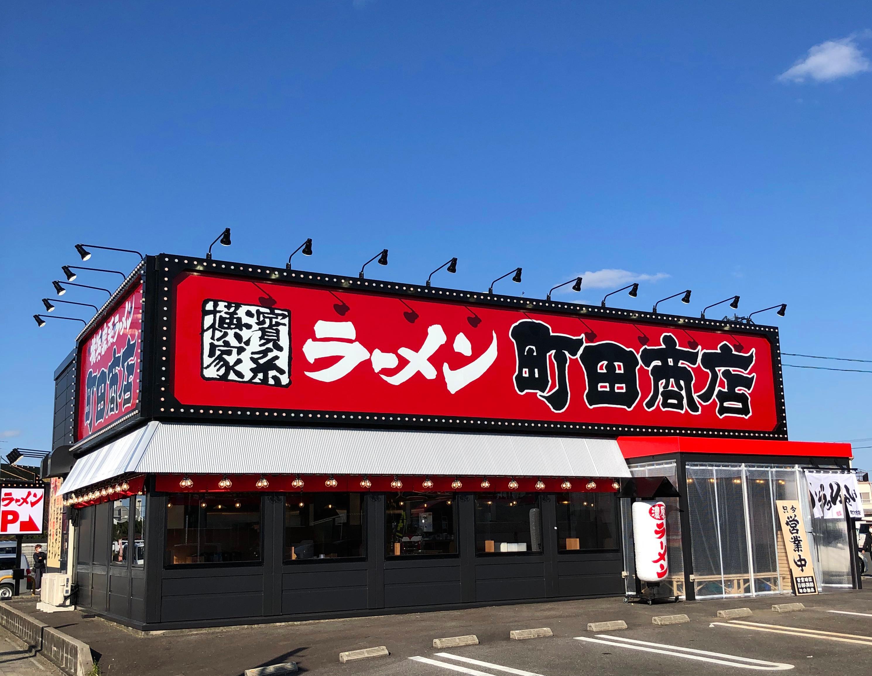 町田 商店 名取